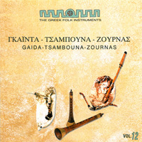 Greek Folk Instruments Vol 12 - Gaida-Tsambouna-Zournas