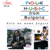 Folk Music from Bulgaria